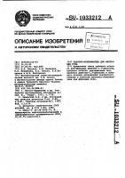 Патент 1033212 Реагент-вспениватель для флотации угля