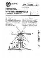 Патент 1346381 Сварочный манипулятор