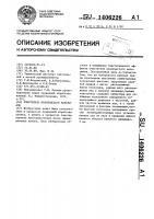 Патент 1406226 Очиститель волокнистого материала