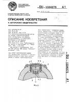 Патент 1334275 Ротор электрической машины