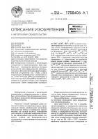 Патент 1758406 Способ контроля точности сборки коленчатого вала