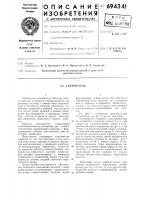 Патент 694341 Кантователь