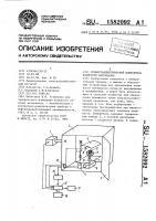 Патент 1582092 Термогравиметрический измеритель влажности материалов