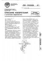 Патент 1523439 Гравитационная канатная установка