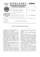 Патент 515966 Пресс для испытания материалов