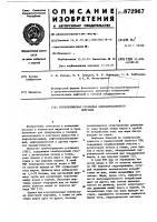 Патент 872967 Трубопоршневая установка однонаправленного действия