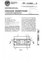 Патент 1172837 Устройство для управления приводом горизонтального перемещения телескопического грузозахвата стеллажного крана- штабелера