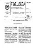 Патент 883262 Траншеекопатель
