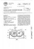 Патент 1794473 Дробилка