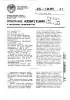 Патент 1546496 Способ реставрации старинной переплетной кожи