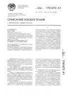 Патент 1761473 Подающее устройство рубительной машины
