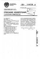 Патент 1144729 Способ флотации глинистых флюоритовых руд