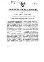 Патент 31450 Активная турбина с колесом куртиса