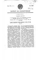 Патент 6160 Ветряный двигатель