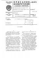 Патент 881971 Детектор