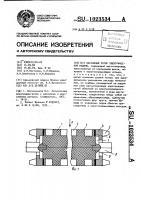 Патент 1023534 Массивный ротор электрической машины