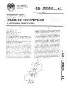 Патент 1604238 Устройство для уборки незерновой части урожая