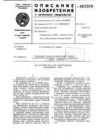 Патент 857370 Устройство для обертывания дренажных труб