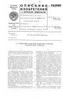 Патент 743909 Роликовый стенд для испытания тормозов транспортного средства