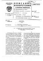 Патент 667355 Устройство для непрерывной подачи и отвода сварочного флюса в процессе сварки под флюсом