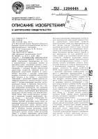 Патент 1204448 Устройство автоматической локомотивной сигнализации