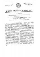Патент 41234 Приспособление для испытания регулятора давления компрессора вестингауз
