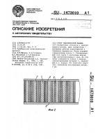 Патент 1473010 Ротор электрической машины