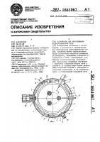 Патент 1651067 Устройство для обслуживания руднотермической печи