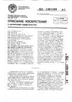 Патент 1491569 Дробилка для измельчения листовых отходов полимерных материалов