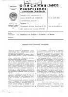 Патент 368833 Роторно-вибрационный сепаратор