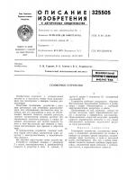 Патент 325505 Всесоюзная патейтно-техмнкцьиблио-^ека