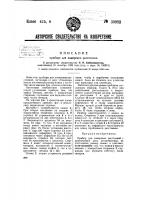 Патент 39983 Прибор для измерения расстояний
