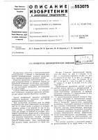 Патент 553075 Вращатель цилиндрических изделий