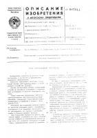 Патент 547311 Порошковый питатель