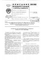 Патент 355382 Патент ссср  355382