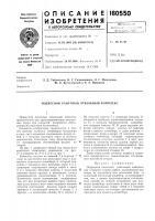 Патент 180550 Подвесной канатный отвальный комплекс