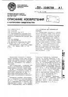 Патент 1548759 Устройство для сейсмической разведки