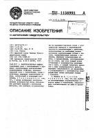 Патент 1156995 Пакеторазборная машина