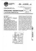 Патент 1175747 Устройство для электроснабжения транспортного средства
