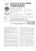 Патент 353830 Устройство для наполнения емкости пластичной массойвсесоюзнаяпдт?нт[!с-т^хни1ск4 библиотека