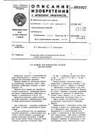Патент 891027 Машина для переработки отходов лесозаготовок