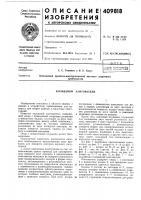Патент 409818 Патент ссср  409818