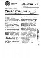 Патент 1238799 Способ флотации глинистокарбонатных шламов из калийсодержащих руд /его варианты/