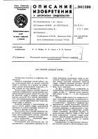 Патент 941590 Способ добычи торфа