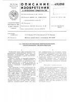 Патент 492018 Способ изготовления широкополосного ультразвукового преобразователя