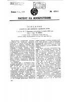 Патент 43863 Устройство для снабжения паровозов углем