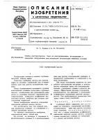 Патент 468032 Глубинный насос