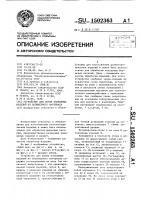 Патент 1502363 Устройство для резки кольцевых изделий из полимерного материала