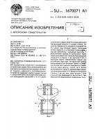 Патент 1670071 Запорно-пломбировочное устройство