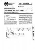 Патент 1139658 Устройство для контроля однопроводной цепи управления электропневматическим тормозом поезда